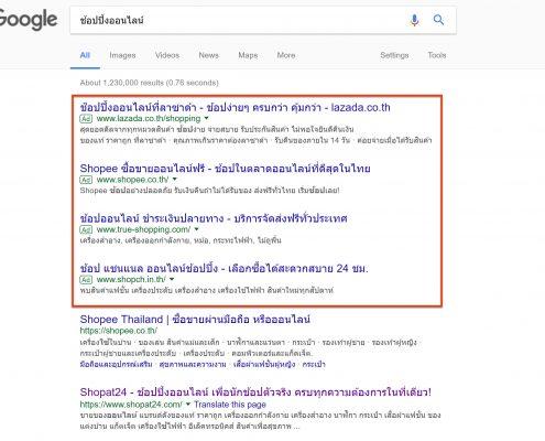 ลงโฆษณาบน Google Search