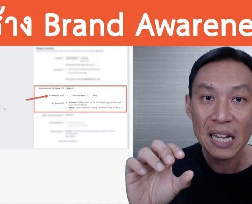 วิธีีสร้าง Brand Awareness สำหรับสินค้าและธุรกิจ