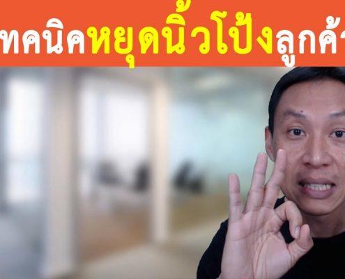 วีดีโอโฆษณาบนเฟสบุ๊ค หยุดนิ้วโป้งลูกค้า