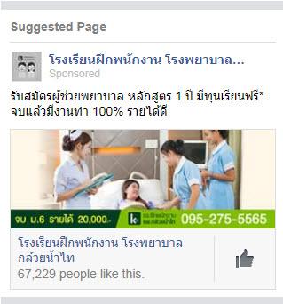 โปรโมทเพจ Facebook