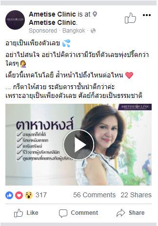 โฆษณาวีดีโอบนเฟสบุ๊ค