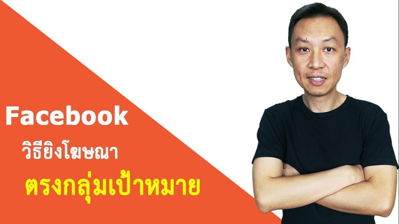 วิธียิงโฆษณา Facebook ให้ตรงกลุ่มเป้าหมาย