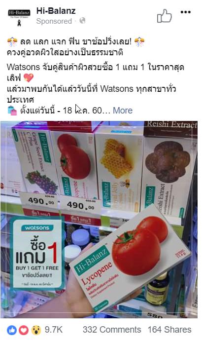 โปรโมทโพสต์ Facebook