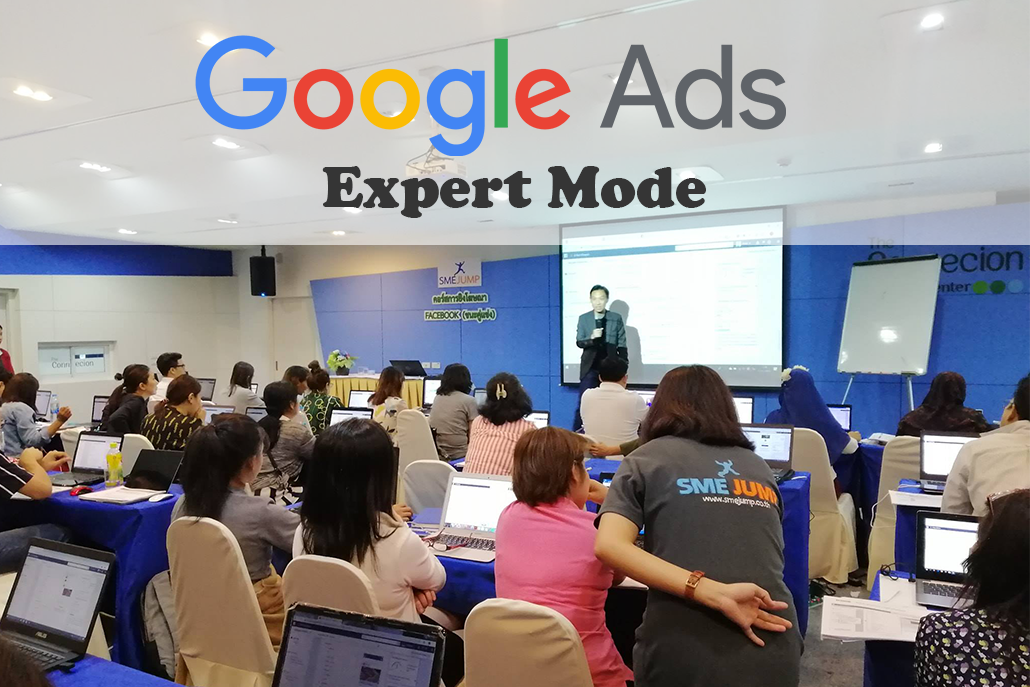 คอร์สอน Google Ads (Google Adwords)