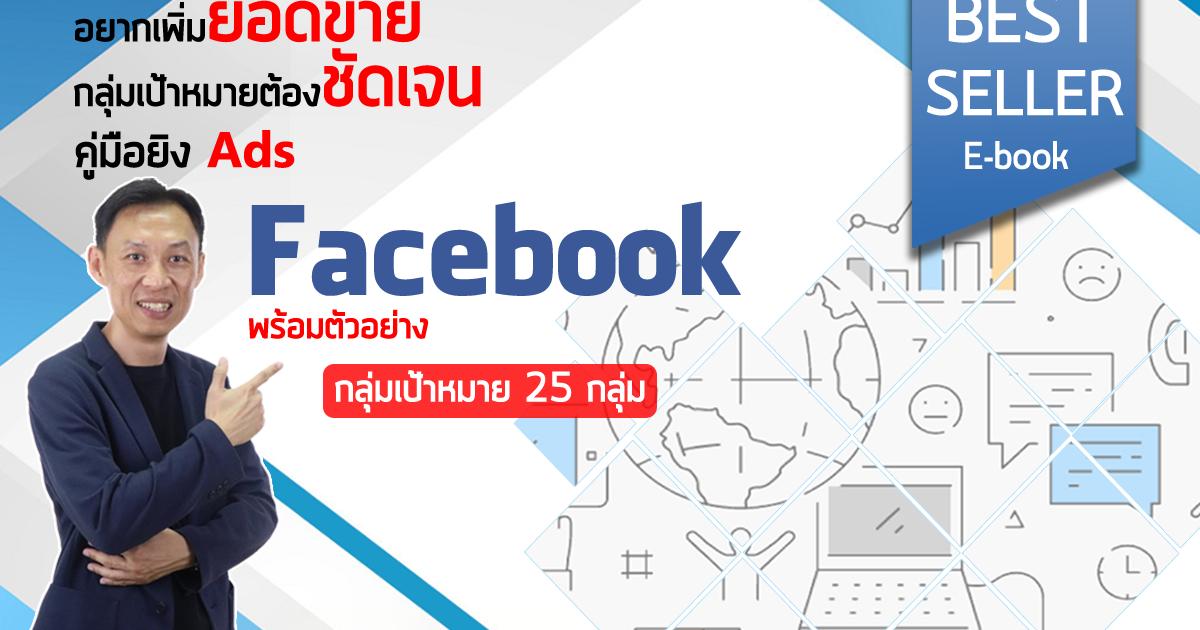 หนังสือสอนยิงแอด Facebook